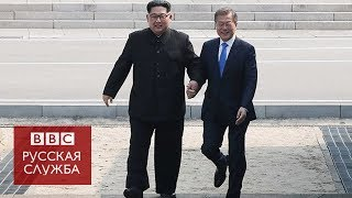 Исторический шаг: Ким Чен Ын пересек границу Южной Кореи
