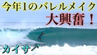 【過去最高波メイク】日本のビーチブレイクでやばいバレルを決めて大興奮!!