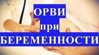 видео Болезни во время беременности, что делать если заболела