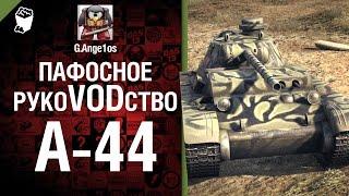 Средний танк А-44 - пафосное рукоVODство от G. ANge1os [World of Tanks]