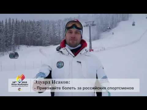 Сурдоолимпийские игры ханты мансийск