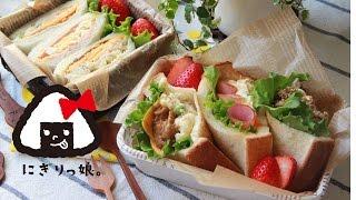 【親子弁】話題の!ポケットサンド弁当~How to make today's obento【LunchBox】~246時限目Pocket sandwiches bento