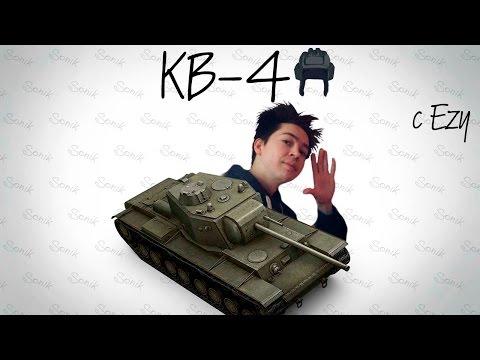 КВ-4 [World of Tanks Blitz] с Ezy