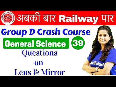 12:00 PM - RRB Group D 2018 | GS by Shipra Ma'am | Questions on Lens & Mirror