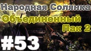 Сталкер Народная Солянка - Объединенный пак 2 #53. Сумасшедший доктор или заложники на Агропроме