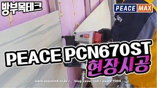 PEACE 데크네일러 방부목네일러 PCN670ST (현…