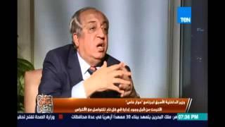 حوار_خاص.. اللواء/محمد إبراهيم :الألتراس شباب تم إستغلالهم سياسيا وطلبت من الأندية إحتوائهم