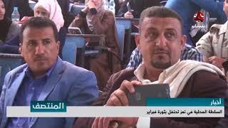 نشرة اخبار المنتصف   16-02-2018 | تقديم اسامه سلطان  | يمن شباب