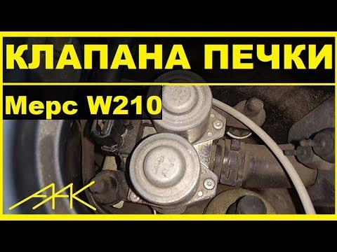 Чистка клапанов печки на Мерседесе W210. Для чего это надо сделать?!