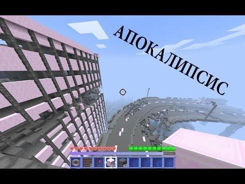 Minecraft - После АПОКАЛИПСИСА!