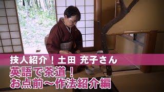 【深谷市 技活】土田充子/英語で茶道『お点前編』