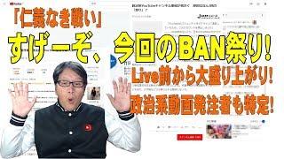 「仁義なき戦い」すげーぞ、今回のBAN祭り 竹田恒泰 動画 18