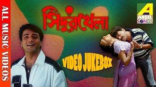Sindoor Khela । সিন্দূর খেলা । Bengali Film Songs Video Jukebox । Prasenjit, Rituparna
