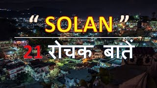21 Amazing Facts about Solan - सोलन के बारे में 21 रोचक बातें