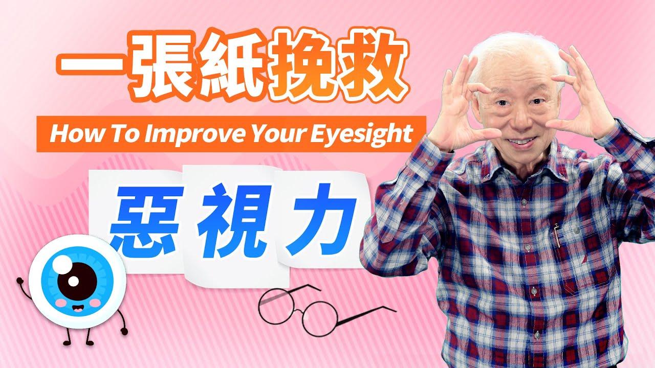 啟動眼球血液力!「A4紙+3穴位」改善近視、老花!「菊花+枸杞」用熱水泡著喝,改善眼疲勞。2道蔬菜湯,看東西清晰度大升級|胡乃文開講 Dr.HU50