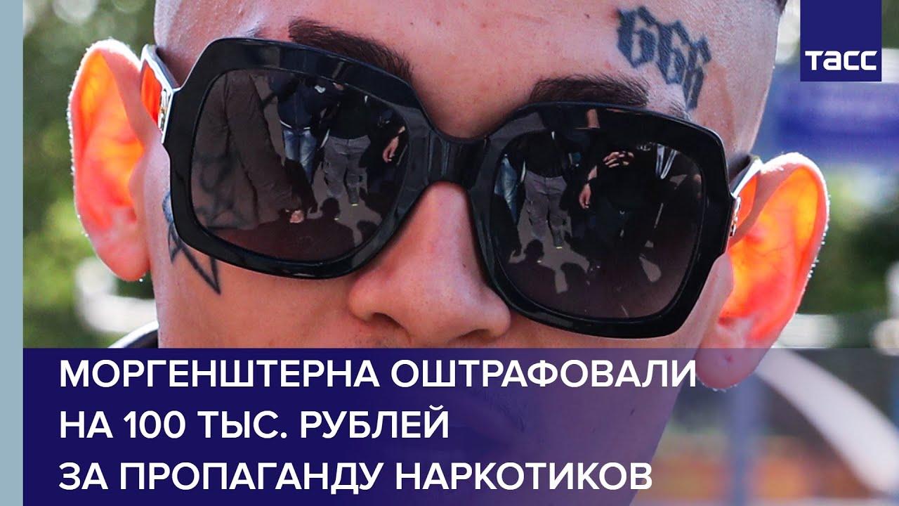 Моргенштерна оштрафовали на 100 тыс рублей за пропаганду наркотиков
