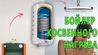 Бойлеры косвенного нагрева в Крыму(, 2016-03-22T19:45:52.000Z)