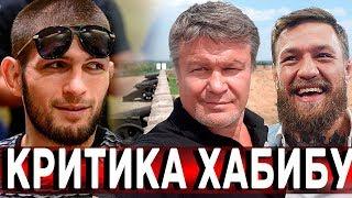 Тактаров раскритиковал Хабиба и собирается возглавить клуб МакГрегора/Шлеменко о дагестанцах