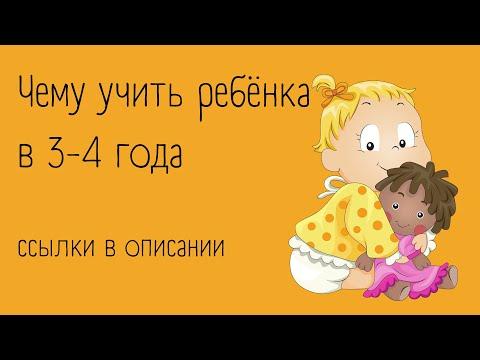 Чему учить ребёнка в 3-4 года? (ссылки в описании)