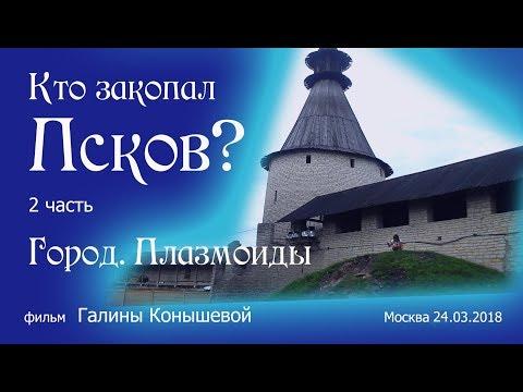 Кто закопал Псков?Часть2.Город.Плазмоиды.