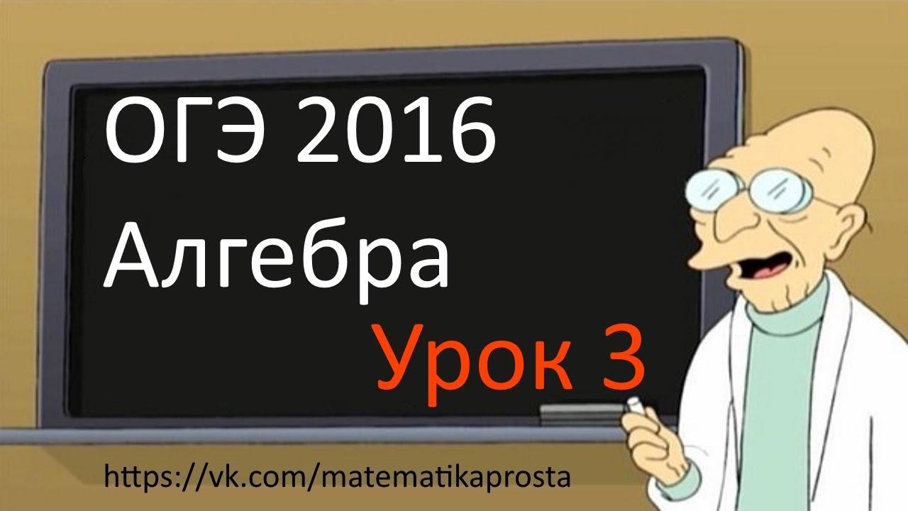Готовимся к ОГЭ 2016   Модуль Алгебра  Задание 3 (  ЕГЭ / ОГЭ 2017)