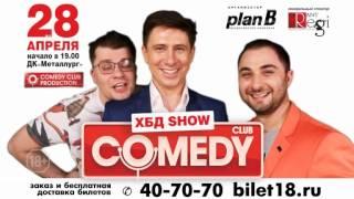 Приглашение от резидентов Comedy Club – Трио «ХБД», 28 апреля в Ижевске!(, 2015-04-17T12:29:15.000Z)