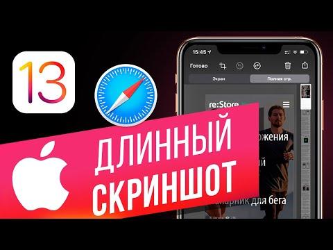 Как сделать длинный скриншот с прокруткой экрана в IOS 13? С помощью Safari и приложения Tailor