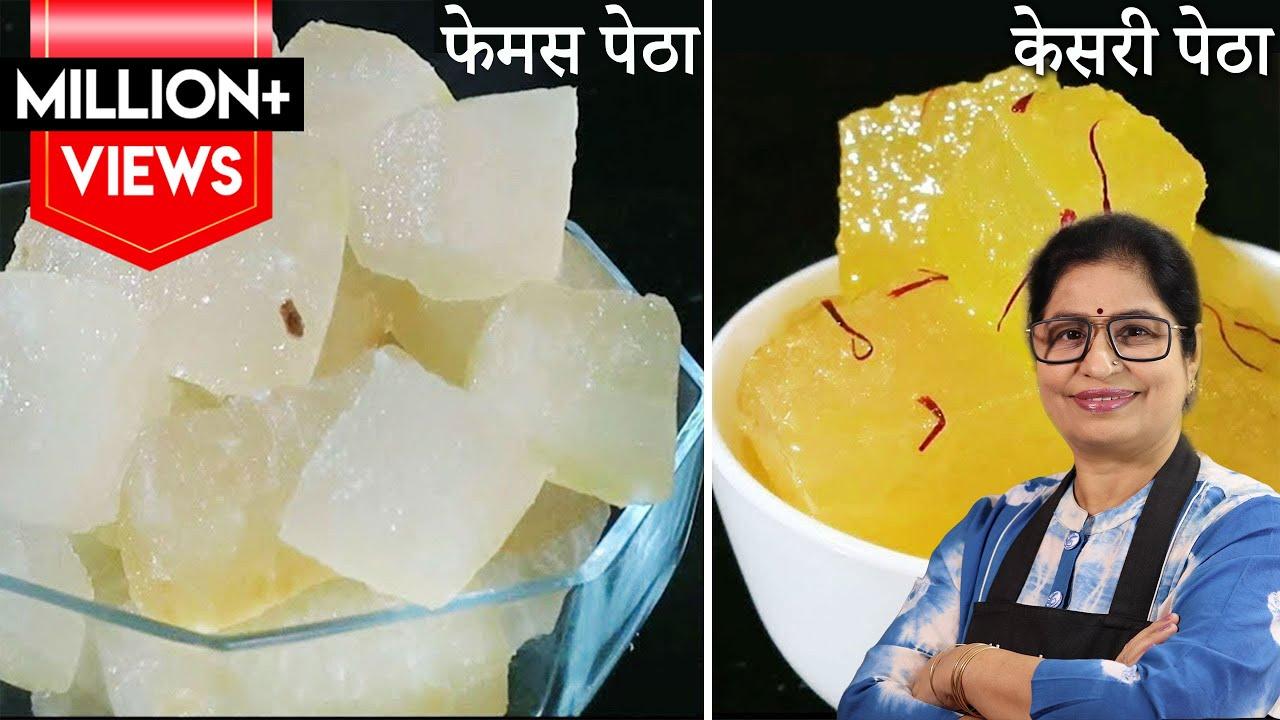 Download Agre Ka Petha Recipe   आगरे का फेमस पेठा सूखा पेठा, केसरी पेठा बनाये मार्किट से ज्यादा टेस्टी घर में