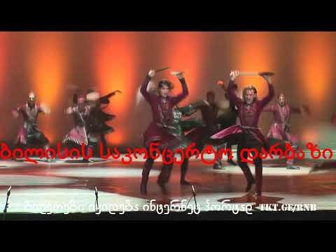 Royal National Ballet - Promo - Tbilisi Concert Hall - 31 MAY 2018