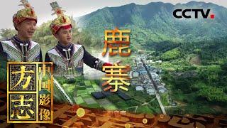 《中国影像方志》 第571集 广西鹿寨篇  CCTV科教