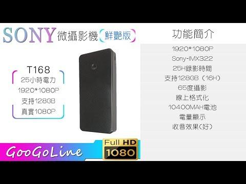 真實1080P ▶T168◀ SONY+25小時電力 仿真 行動電源攝影機 針孔攝影機 微型攝影機 行動電源