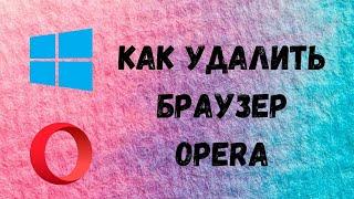 Как удалить браузер Opera с компьютера или любую программу и игру