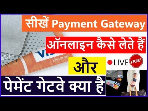 Complete Guide to Apply payment Gateway online registration.!! Full information (Hindi)