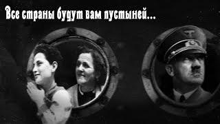 """Фильм  """"Социальная сеть эпохи Третьего рейха"""""""