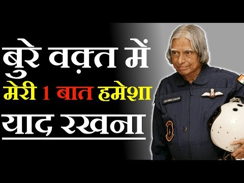 बुरे समय में क्या करे | DIFFICULT SITUATION ME KYA KARE | BEST MOTIVATIONAL VIDEO FOR LIFE AND STUDY