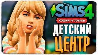 """СТРОИМ ДЕТСКИЙ ЦЕНТР - The Sims 4 """"Кошки и Собаки"""""""