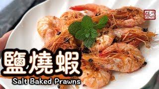 {ENG SUB} ★ 鹽燒蝦 簡單做法 ★ | Salt Baked Prawns