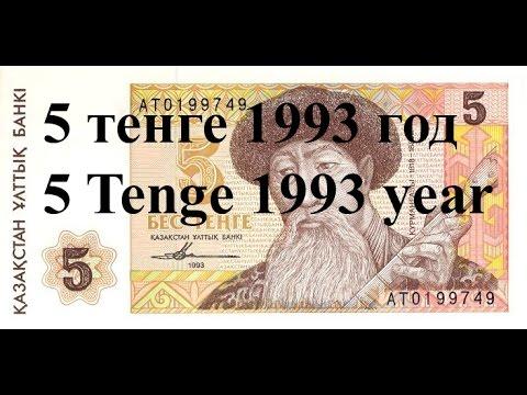 Продажа монет и банкнот