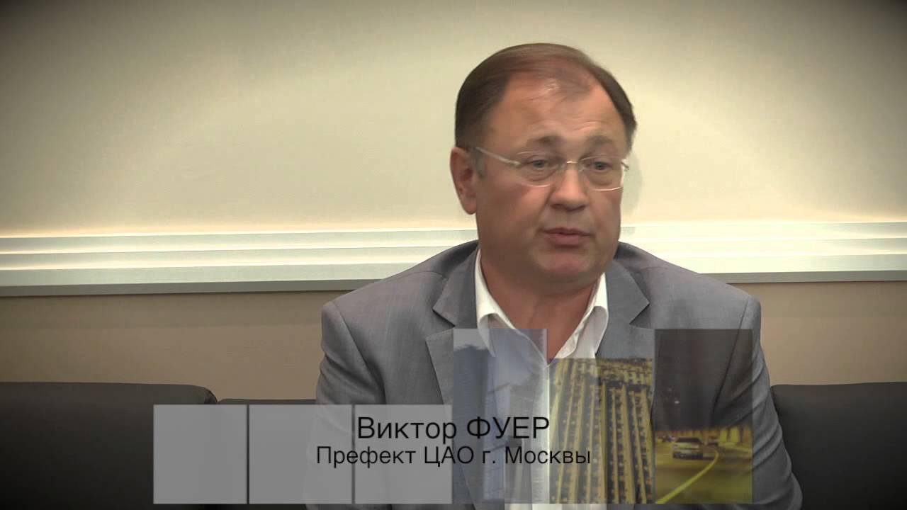 "Префект ЦАО Виктор Фуер о ГБУ ""Жилищник"""