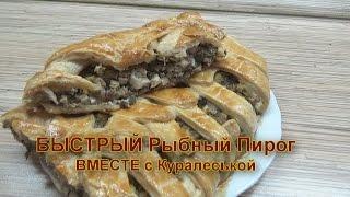 БЫСТРЫЙ  Рыбный Пирог/ Пирог с консервами на слоеном тесте/QUICK fish pie. Pie with fish canned food