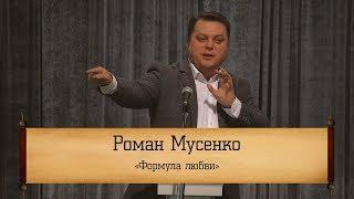 Роман Мусенко ‒ ''Формула любви''