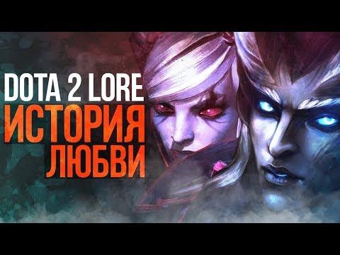 видео: dota 2 lore - ИСТОРИЯ ЛЮБВИ И МЕСТИ!