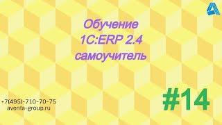 1С:ERP 2.4. Урок 14. Кассы предприятия. За 5 минут.