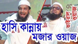 ওয়াজ শুনে কাঁদুন || ওয়ায শুনে হাসুন || New Bangla HD Waz. || মাওলানা আঃ খালেক শরিয়তপুরী