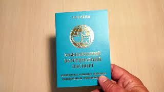 Паспорта ДНР, ЛНР и  международный ветеринарный паспорт