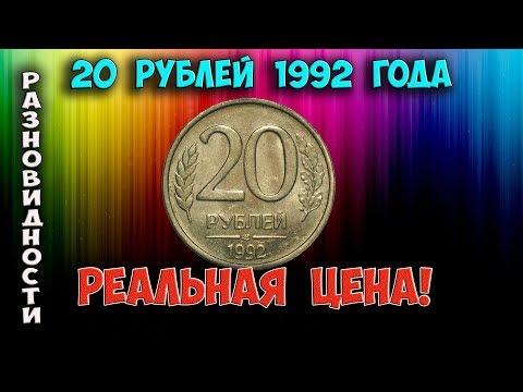 Как распознать редкие дорогие разновидности 20 рублей 1992 года. Их стоимость.