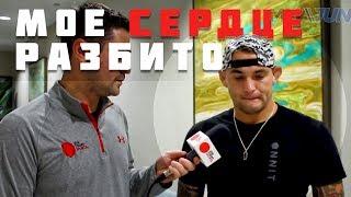 ПЕРВОЕ ИНТЕРВЬЮ ДАСТИНА ПОРЬЕ ПОСЛЕ ПОРАЖЕНИЯ ХАБИБУ НА UFC 242! О ДАЛЬНЕЙШИХ ПЛАНАХ В MMA