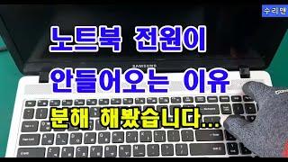 노트북전원이안켜져요 삼성 노트북메인보드고장수리에 대한 …