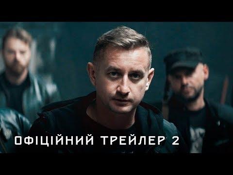 Появление Сергея Жадана в новом трейлере «Дикого поля»