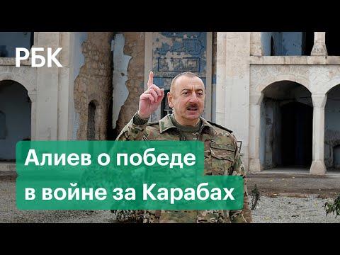 Президент Азербайджана — о главных завоеваниях в Карабахе